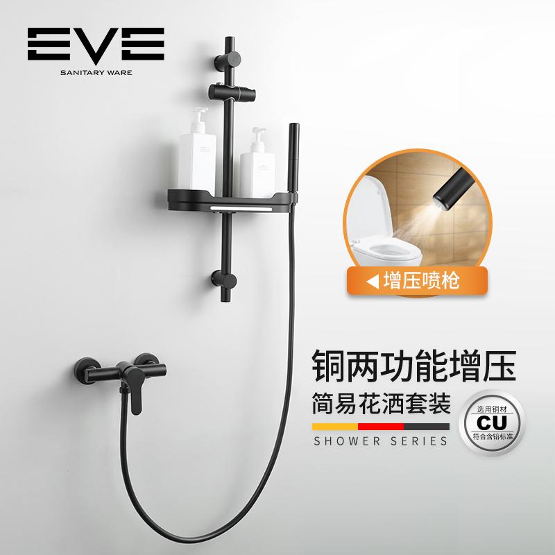 EVE 黑色简易花洒套装全铜淋浴器喷头浴室卫生间沐浴淋浴混水阀