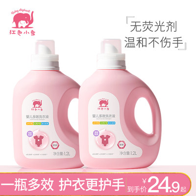 Red elephant baby laundry detergent fragrance lasting baby children newborn children special stains authentic flagship store