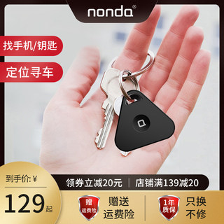 Anti-lost artifact US Nonda intelligent Bluetooth anti-lifting keychain mobile phone two-way alarm positioning wallet finder lanyard call call alarm loss anti-off search