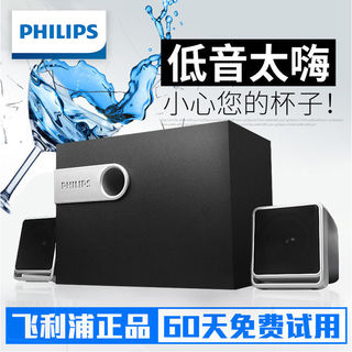 Philips/Philips SPA2341/93 Computer Audio Home Desktop Notebook Subwoofer Multimedia 2.1 Speaker Desktop Living Room TV Universal Subwoofer Impact