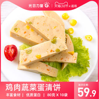 Photosynthetic Power Instant Chicken Breast Egg White Vegetable Cake High Protein Fitness Low Fat Meal Replacement Light Food