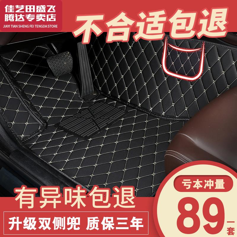 全包围脚垫专用东风启辰t70x全包d60启程t90专用r50防水d50汽车垫