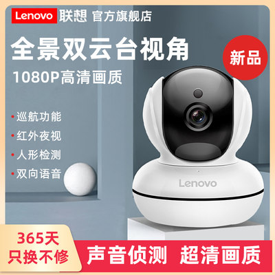 Lenovo surveillance camera home mobile phone remote wireless 360 degree panoramic home shop HD monitor RN1