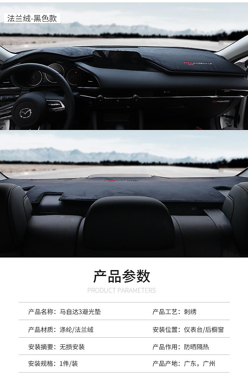 Thảm taplo chống nắng Mazda 3 2020 - ảnh 13