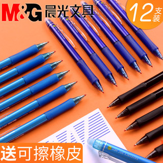 Chenguang press the erasable pen gel pen elementary school students can easily heat and erase 0.5 crystal blue 3-5 grade magic easy erasing pen black water pen excellent grip sheath spring press type bullet refill wholesale