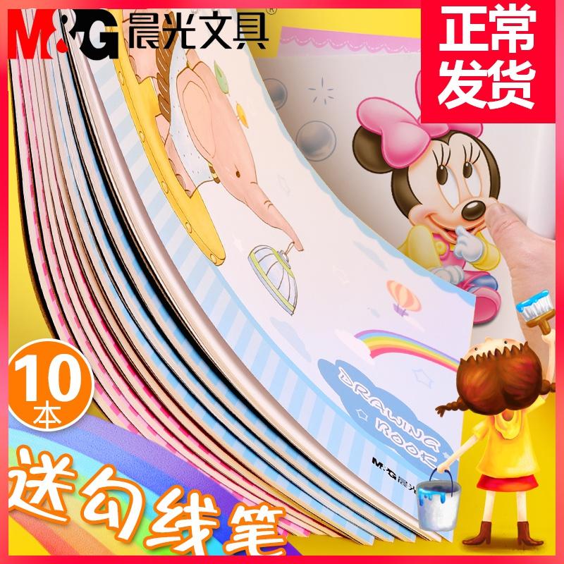 晨光儿童图画本10本装【送勾线笔】