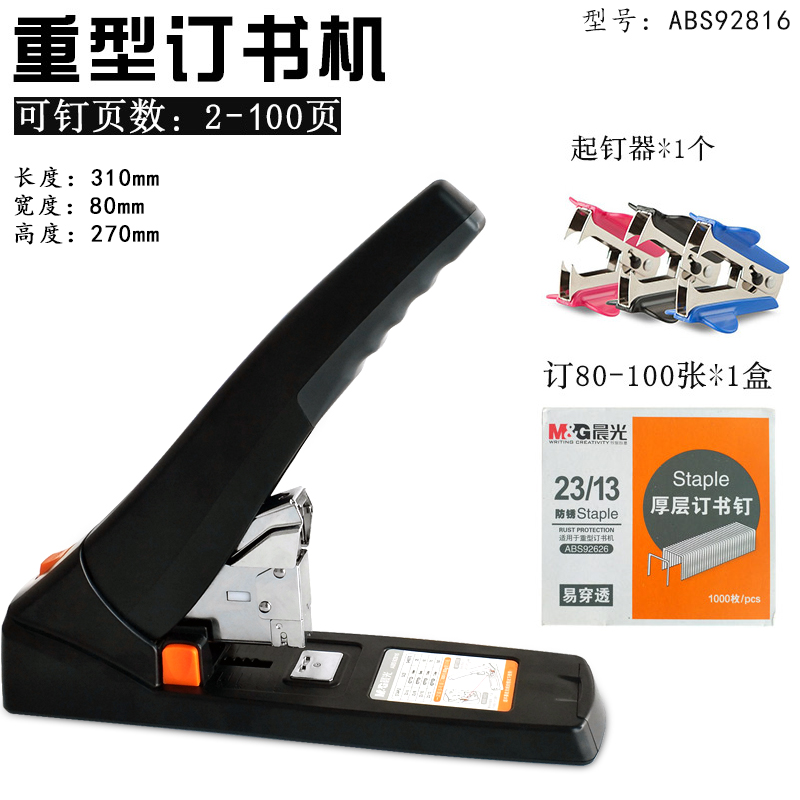 Can Order 100 Labor-saving Stapler To Send 1000 Thickening Needles 1 Nail Remover