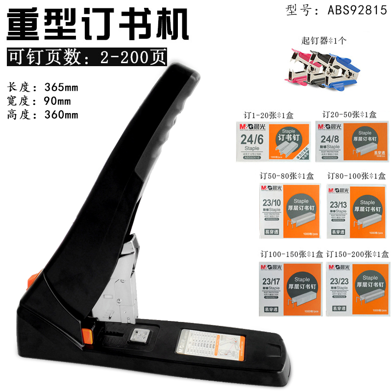 Can Order 200 Labor-saving Stapler With 6 Boxes Of Thick Nails 1 Nail Remover
