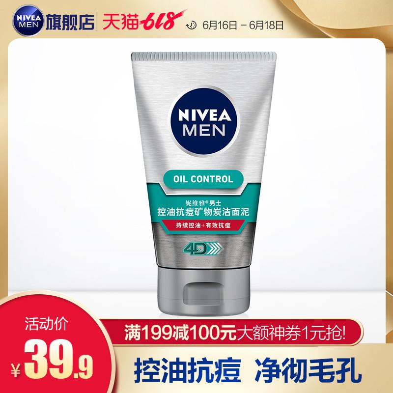 妮维雅男士v男士洗面奶控油抗痘去黑头缩小收缩毛孔洗脸去油洁面乳