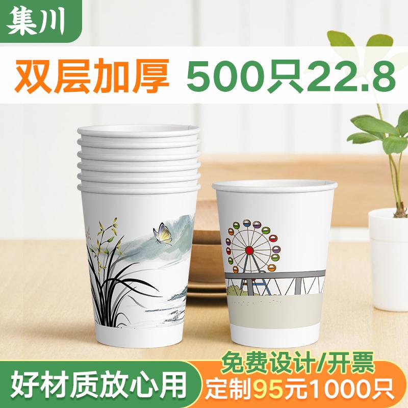 纸杯一次性杯子家用加厚纸杯结婚水杯整箱批商用纸杯定制印logo