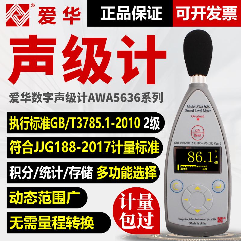 Hangzhou Aihua digital sound level meter AWA5636-1