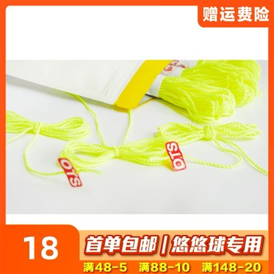 OTS Yo Yoqi Rope 24 Shares 22 Shares Multi-color Sheys Specialist Professional Competition Buy Accessories Send Gifts