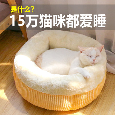 Deep sleep cat nest four seasons universal cat summer cool nest semi-closed small dog nest cat pads bedding