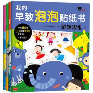 儿童3D立体泡泡贴纸书2-3-4-6岁反复粘贴纸宝宝贴贴画书卡通玩具