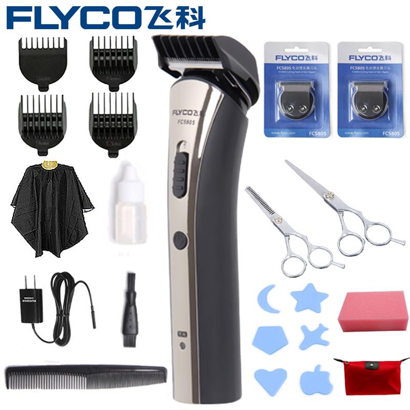 59.00元包邮飞科理发器FC5805电推剪剃头刀充电式