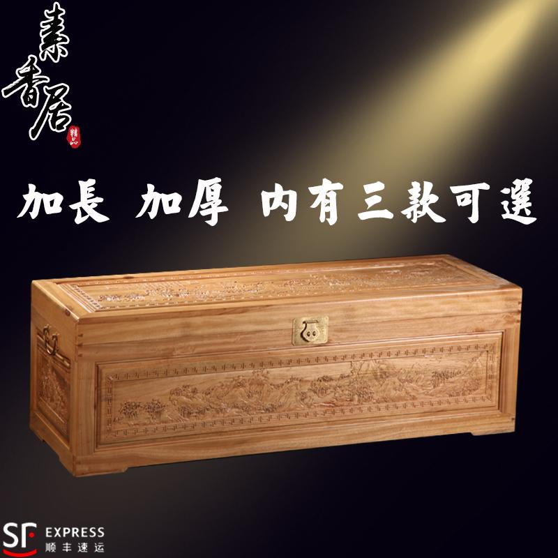 素香居香樟木箱子加長加厚字畫收藏箱實木衣箱儲物箱仿古中式收納