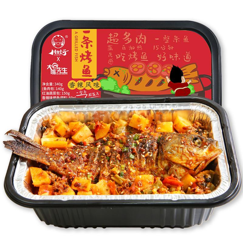 【买1送1】川娃子自热烤鱼340g