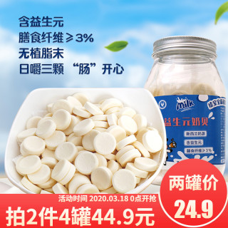 Prebiotics dry milk tablets milk shellfish eat canned 110g sugar-free snacks, non-pregnant women, children, Inner Mongolia