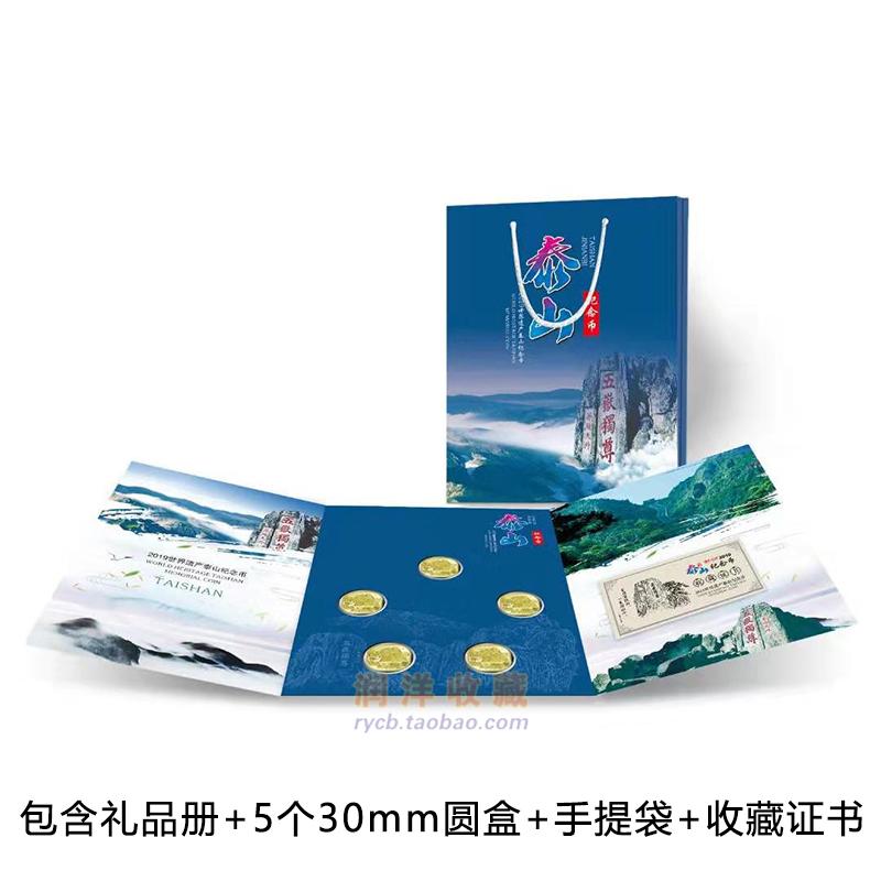 有一間店~5枚裝2019泰山紀念幣收藏盒冊保護盒冊錢幣硬幣禮品卡冊包裝盒袋