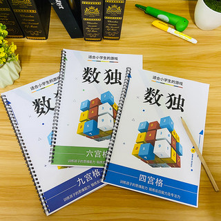 Sudoku Children's Introductory Four-six-nine-squares Elementary School Step Training Puzzle Special Sudoku Elementary