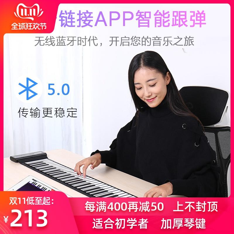 手卷钢琴88键加厚专业版女初学者成人家用折叠键盘便携式电子钢琴
