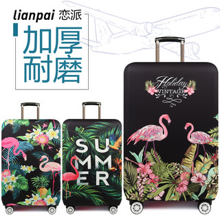 Wear-resistant stretch travel trip baggage case cover protection sleeve box dust cover 20/24/26/28/29 inch