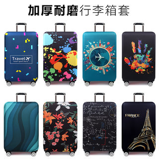 Thicken wear-resistant suitcase protective cover rod travel leather suitcase jacket dust cover 20/24/26/28/29 inch