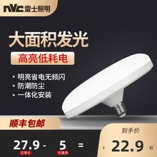 Reut lighting LED bulb E27 lamp seat UFO lamp home round white warm light high power highlighted energy-saving lamp
