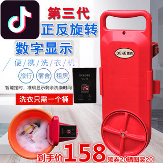Dirk portable washing machine lazy dormitory laundry god shake sound burst mini washing machine hand-held scrubber