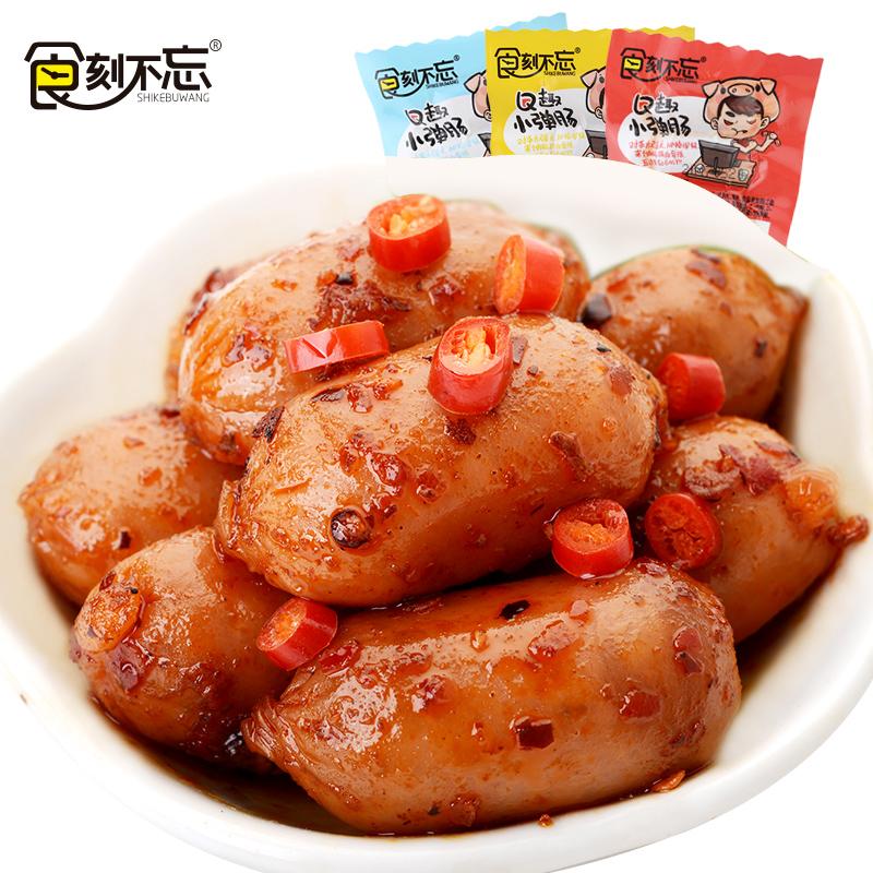 【食刻不忘】肉枣小香肠40粒
