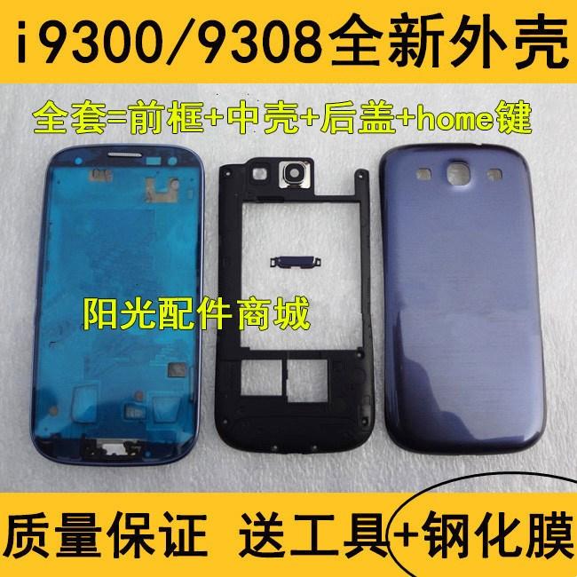 适用于三星i9300全套手机壳外壳中框i9308前壳后盖边框包邮