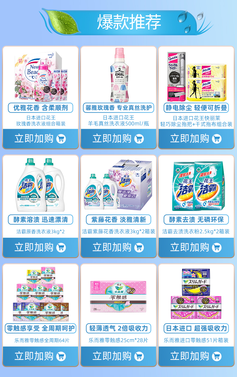 【日本花王】洗衣液780g+680g*2