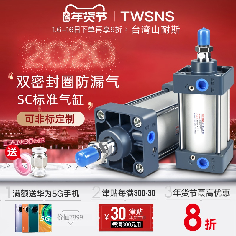 山耐斯气动气缸SC标准气缸经80*x25/50/75/100/125/150/200/300
