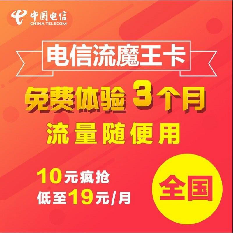 中国电信/CHINA TELECOM安徽电信流魔王卡19元6G全国流量上网卡电信4g手机卡流量大王卡