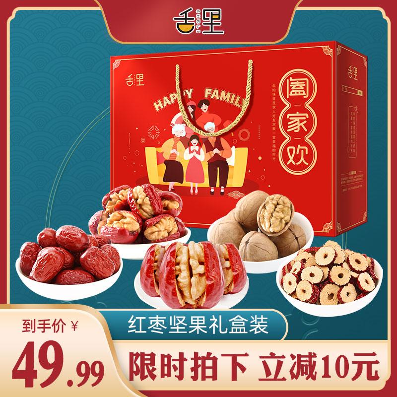 舌里 新疆特产 红枣坚果礼盒1288g 双重优惠折后¥29.99包邮