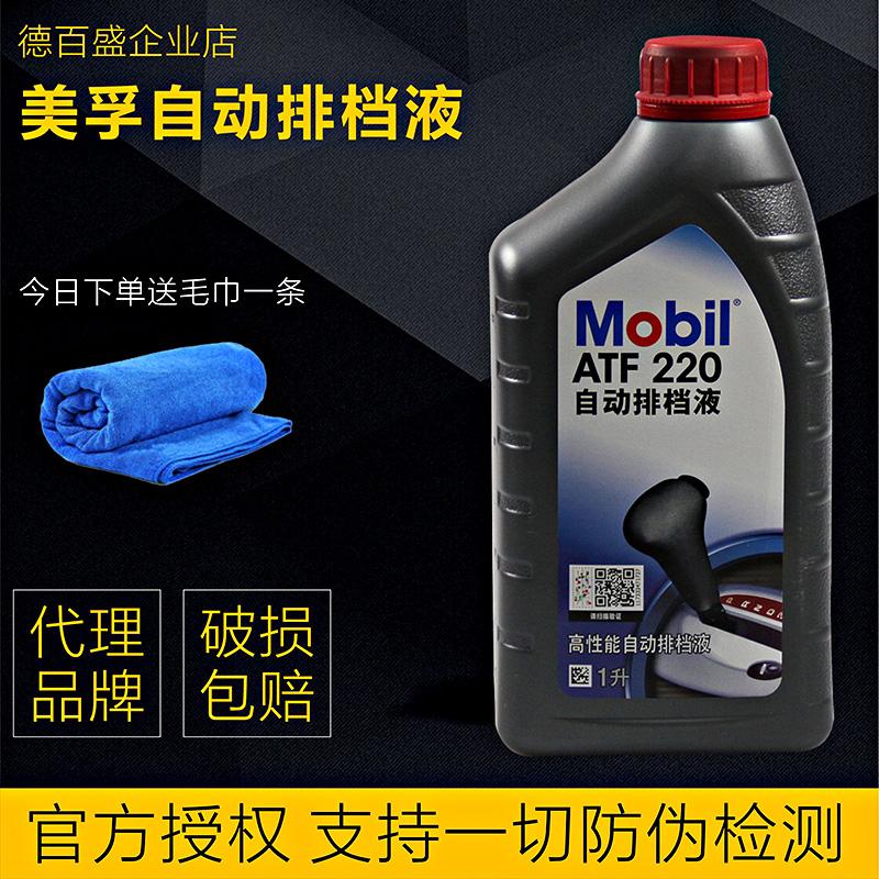 美孚Mobil自动变速箱油ATF220机油液机油排挡助力油转向方向1L