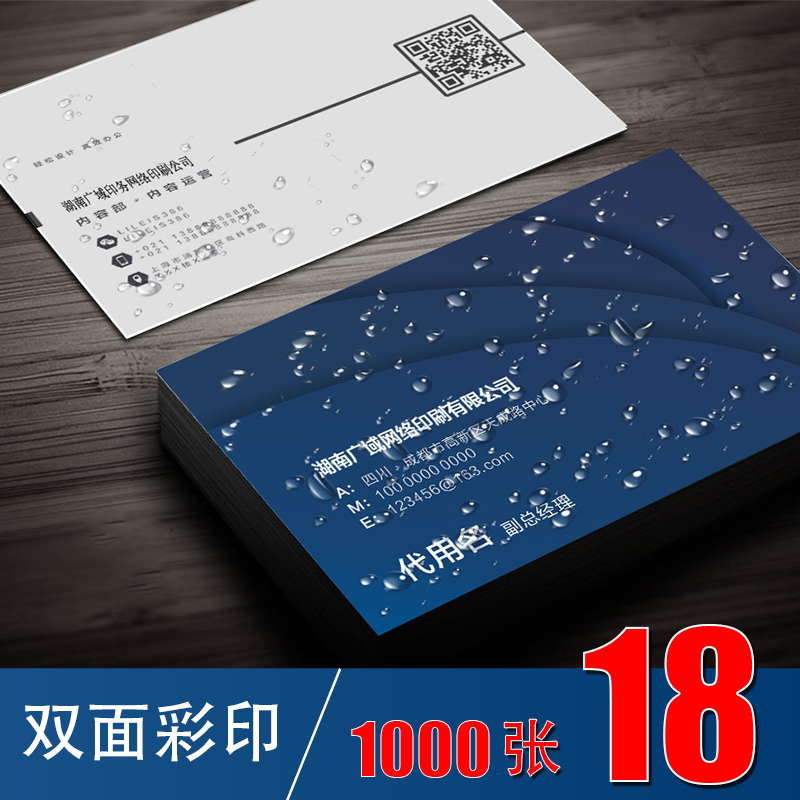 business card making free design two dimensional code creative double sided high end - Business Card Printing Company