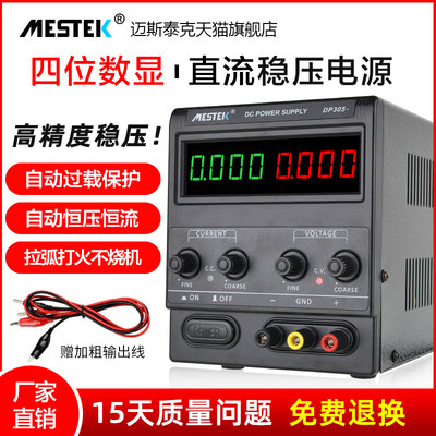 DC voltage regulator power supply high power constant flow charge test experiment mobile phone repair DC adjustable power supply 30V5A