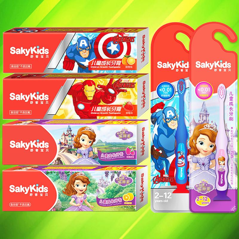 舒客舒克儿童牙膏牙刷套装3宝宝2-12岁可吃食吞咽4防蛀5换牙6无氟