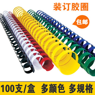 Binding rubber ring plastic 21-well a4 supplies stapler round rubber ring clip 100 pieces of package mail
