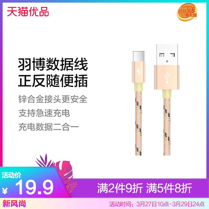 Feather bo YB415C Data cable Typec Android mobile phone fast charge general charging line rural Taobao