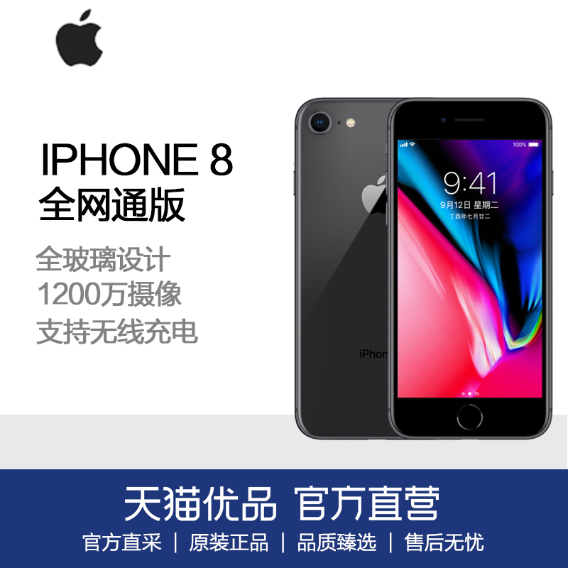 Apple iPhone 8 Mobile Unicom telecom 4G smartphone double-sided full glass can be wireless charging