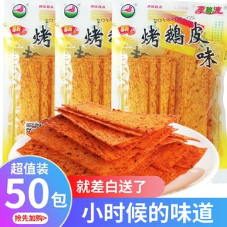 Hunan specialty spicy Li Bibo grilled goose skin spicy strips after 8090 childhood classic childhood childhood spicy slice snacks