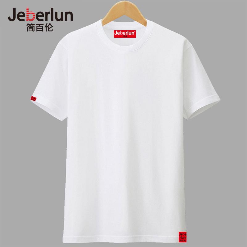 简百伦纯色纯棉圆领短袖T恤男士全棉打底衫大码宽松T恤男纯白色_领取20元天猫超市优惠券