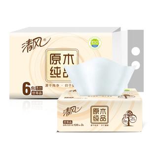 清风抽纸原木纯品6包装一提家庭装纸巾餐