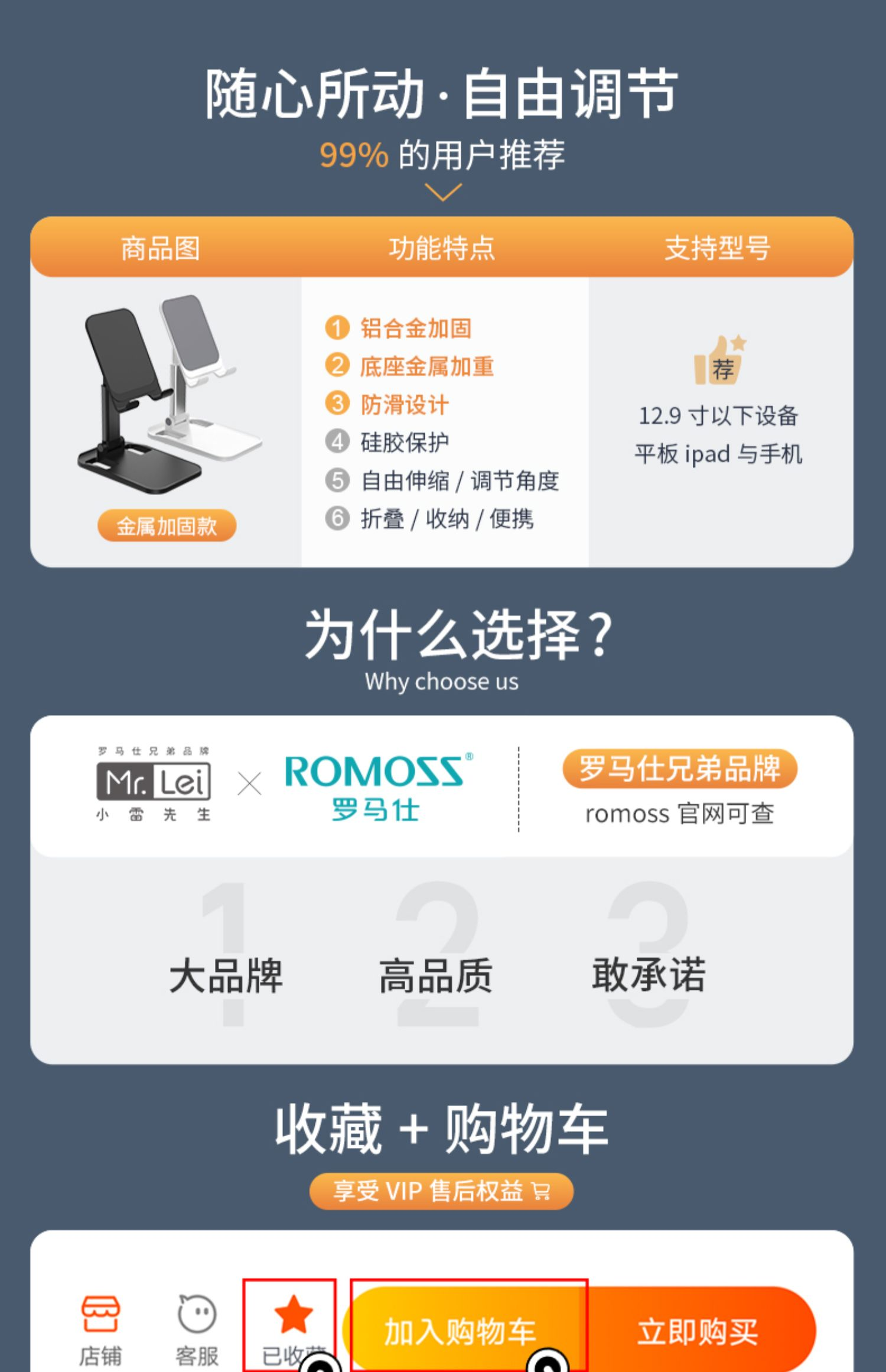 【罗马仕】桌面懒人手机支架1