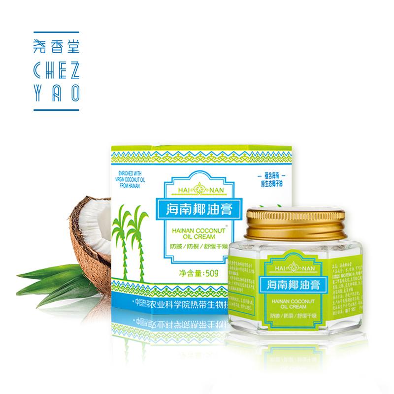 【尧香堂】海南椰油膏补水防干燥-给呗网