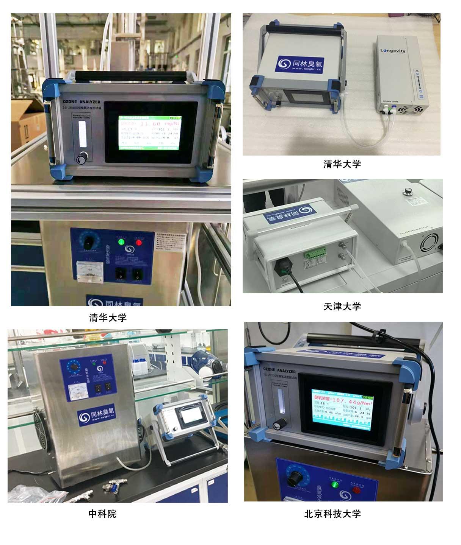 臭氧浓度检测仪案例