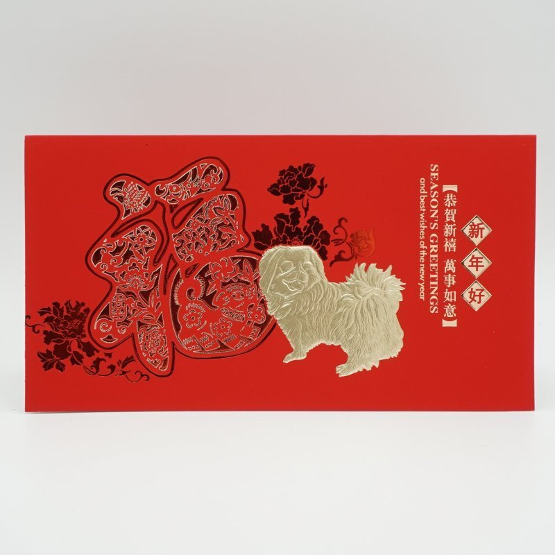 USD 4.71] 2018 New Year of the dog vintage New Year\'s day greeting ...