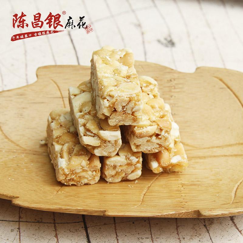 陈昌银花生酥花生糖手工酥糖原味椒盐味四川重庆特产糖果传统糕点(优惠1元包邮)
